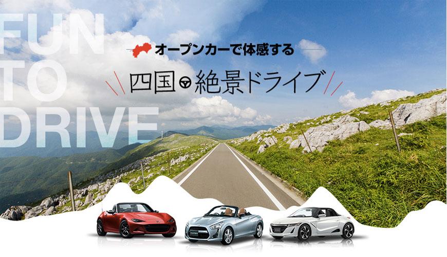 自駕漫遊四國各大絕景!租車推薦中文也通、服務親切的「Heisei Car Rentals」