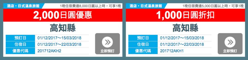 日本四國高知旅遊e路東瀛JAPANiCAN.COM住宿優惠券