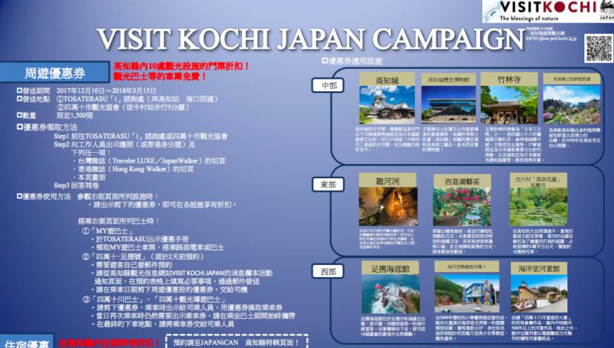 TOSATERASU「i」VISIT KOCHI JAPAN CAMPAIGN
