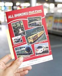 四國鐵路周遊券ALLSHIKOKU RailPass