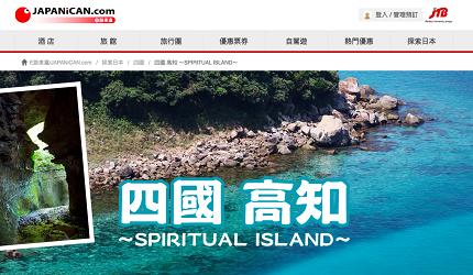 日本四國高知旅遊e路東瀛JAPANiCAN.COM