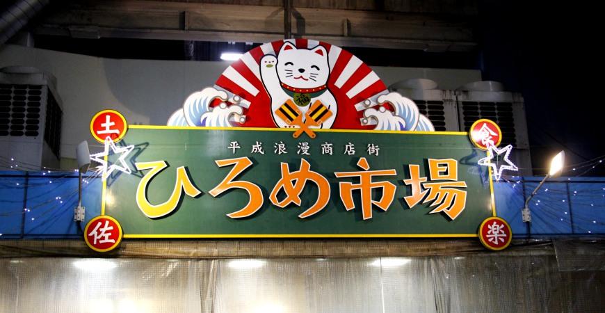 日本高知縣晚餐消夜HIROME市場