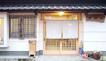 日本高知縣四萬十町和菓子日式甜點老店岩本寺松鶴堂