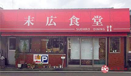 日本高知县四万十町末广食堂末広食堂四万十猪米豚丼