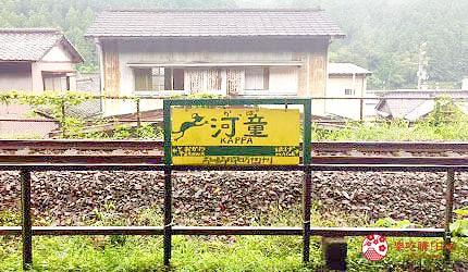日本高知县四万十町河童背包客栈予土缐河童站