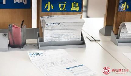 四國「小豆島」推薦觀光一日遊從神戶港搭乘「Jumbo Ferry」購票填寫表格