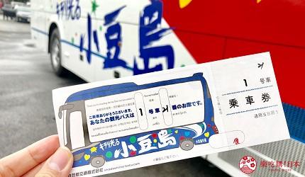 四國「小豆島」上的環島觀光巴士乘車券