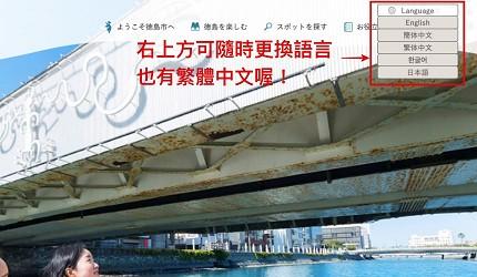 德島市官方觀光網站「Fun!Fun!TOKUSHIMA」可以變更語言,有繁體中文