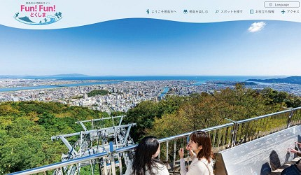 德島市官方觀光網站「Fun!Fun!TOKUSHIMA」首頁