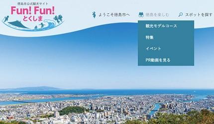 德島市官方觀光網站「Fun!Fun!TOKUSHIMA」的選單