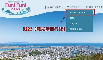 德島市官方觀光網站「Fun!Fun!TOKUSHIMA」的選單第一項觀光示範行程