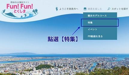 德島市官方觀光網站「Fun!Fun!TOKUSHIMA」的網站右上角選單的「特集」