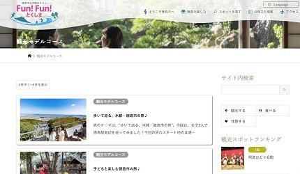 德島市官方觀光網站「Fun!Fun!TOKUSHIMA」的各種觀光示範行程