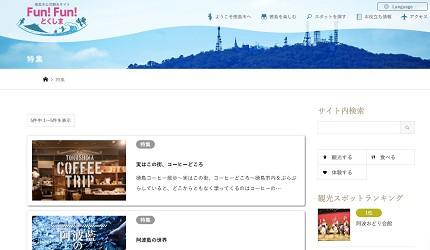 德島市官方觀光網站「Fun!Fun!TOKUSHIMA」的網站右上角選單的「特集」的旅遊景點整理