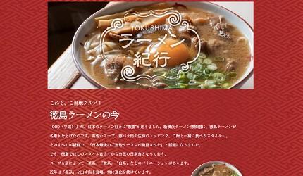 德島市官方觀光網站「Fun!Fun!TOKUSHIMA」的德島拉麵特集頁面