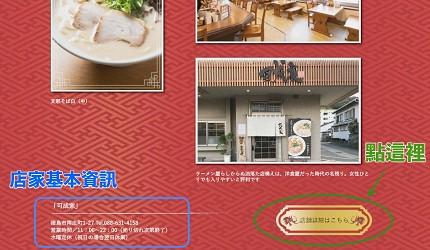 德島市官方觀光網站「Fun!Fun!TOKUSHIMA」的德島拉麵推薦店家更多店家資訊
