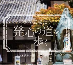 德島市官方觀光網站「Fun!Fun!TOKUSHIMA」的主題「市内霊場巡り」
