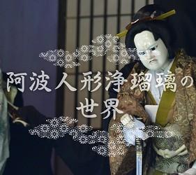 德島市官方觀光網站「Fun!Fun!TOKUSHIMA」的主題「阿波人形浄瑠璃の世界」