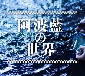 德島市官方觀光網站「Fun!Fun!TOKUSHIMA」的主題「阿波藍の世界」
