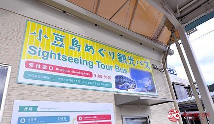 四国必去景点「小豆岛」岛上的小豆岛环岛观光巴士的购票乘车处位于土庄港旁