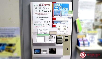 四国必去景点「小豆岛」可搭乘四国邮轮(四国フェリー)的购票机器