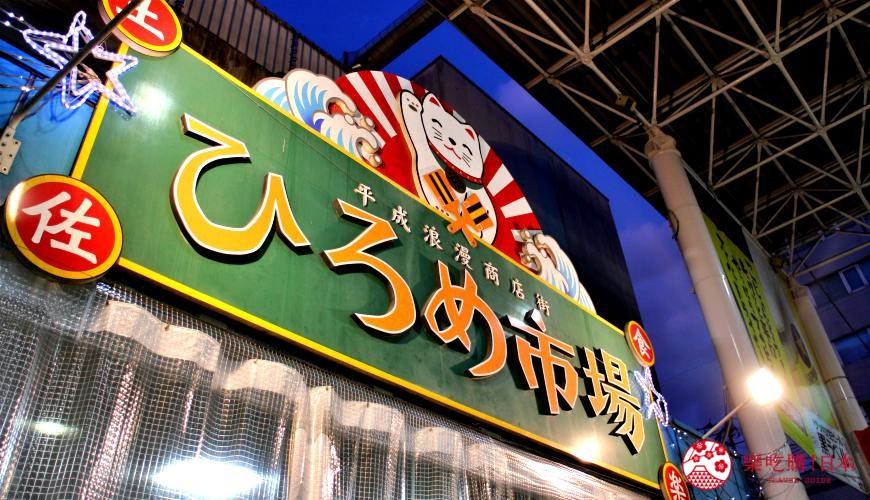 四國深度旅遊推薦推介弘人市場吃鰹魚日曜市買日本水果帶你看最道地的高知的弘人市場招牌
